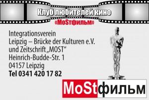 mostfilm